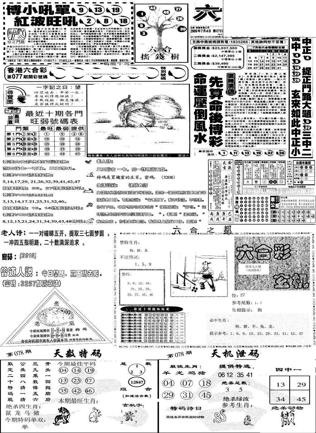 078期当日报-6(黑白)