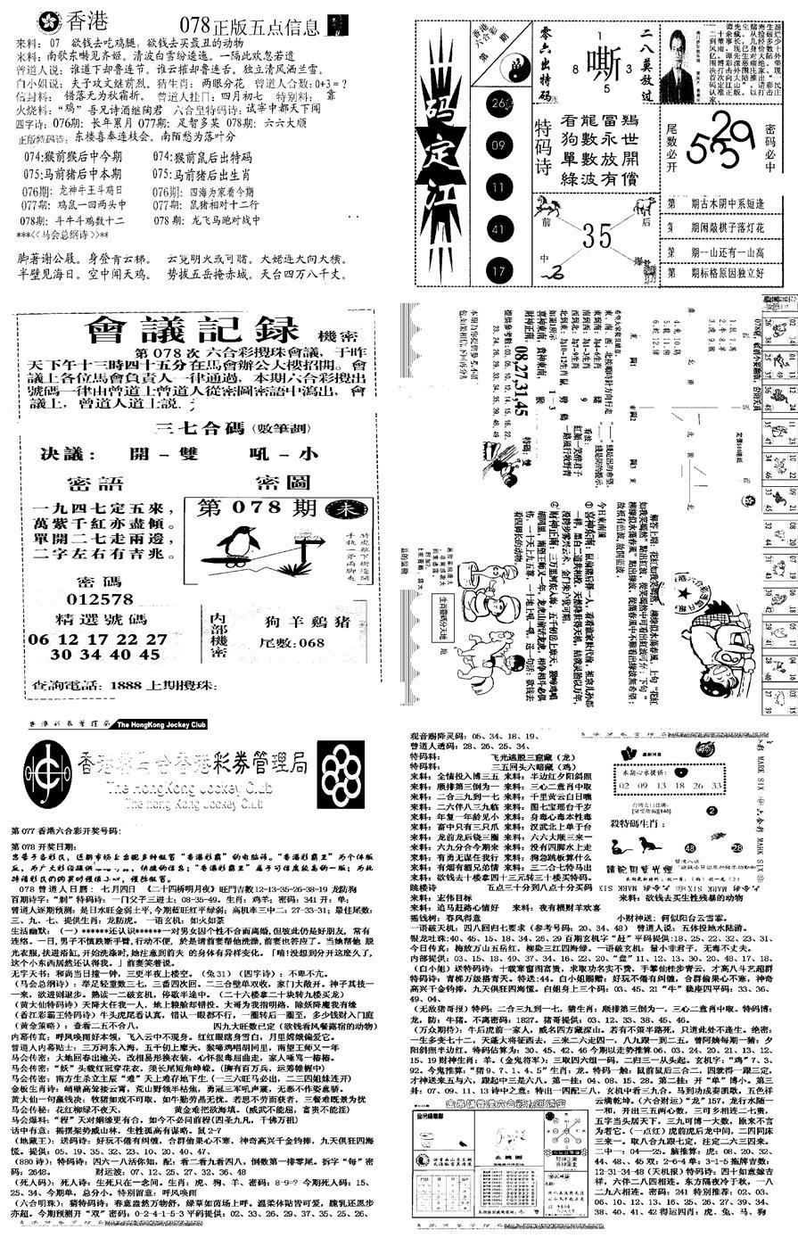 078期当日报-8(黑白)