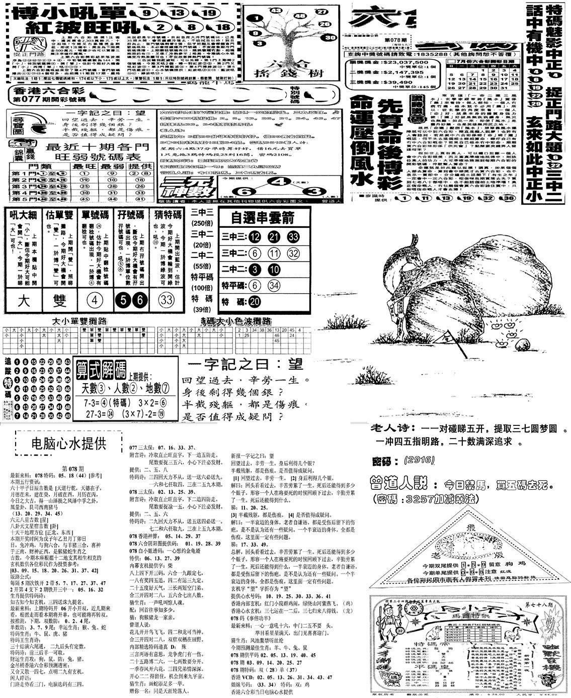 078期当日报-10(黑白)