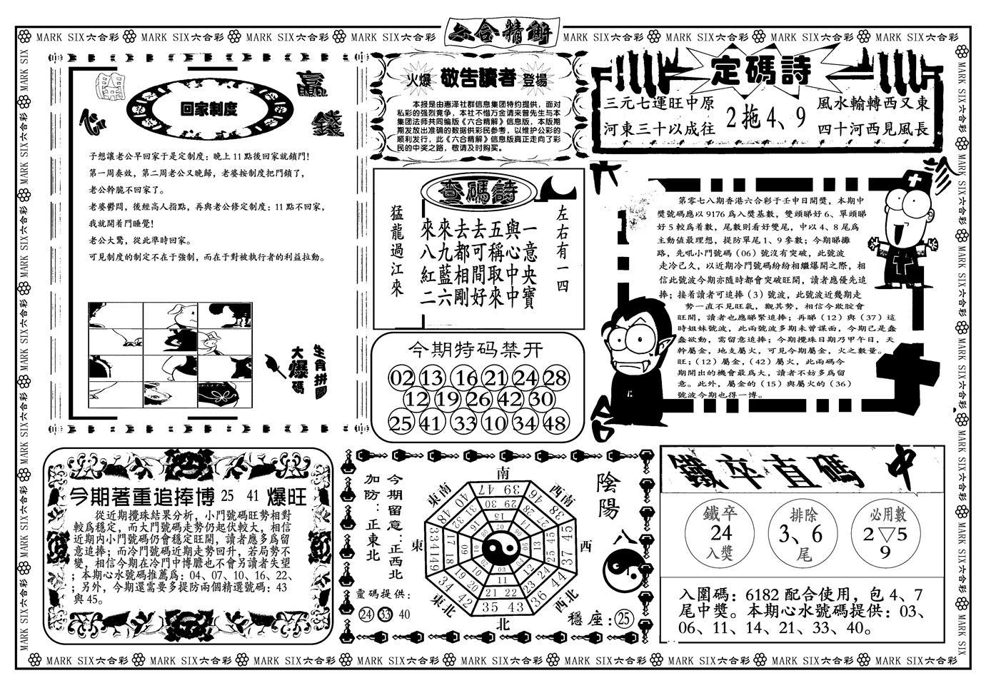 078期六合精解B(黑白)