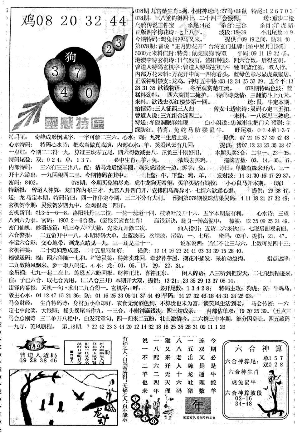 078期平西版彩霸王B(黑白)