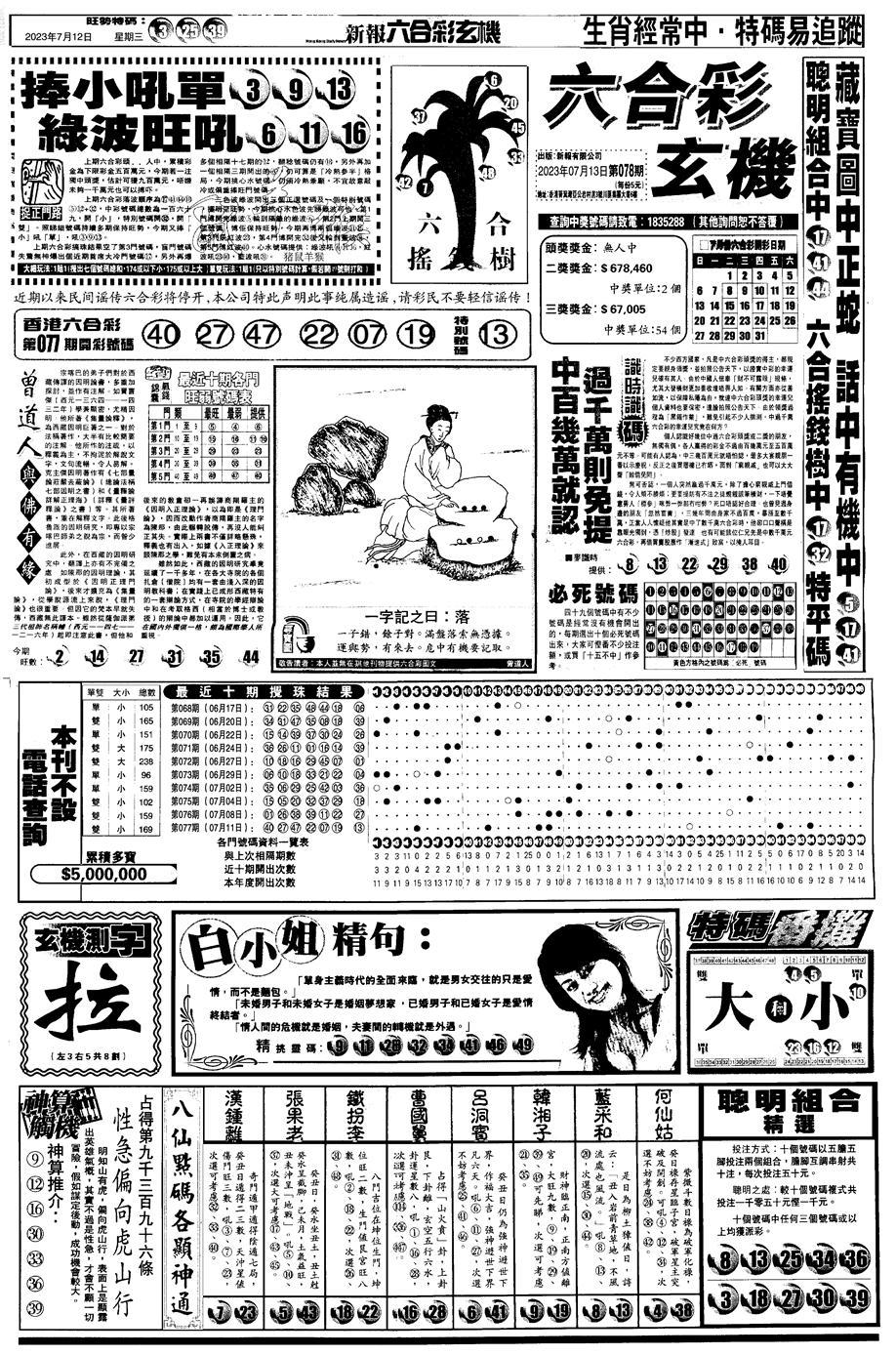 078期另版跑狗A(正面)(黑白)
