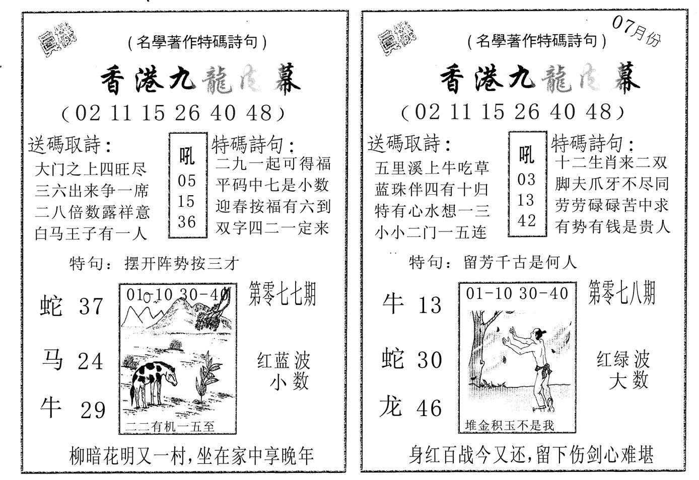 078期九龙内幕AB(黑白)