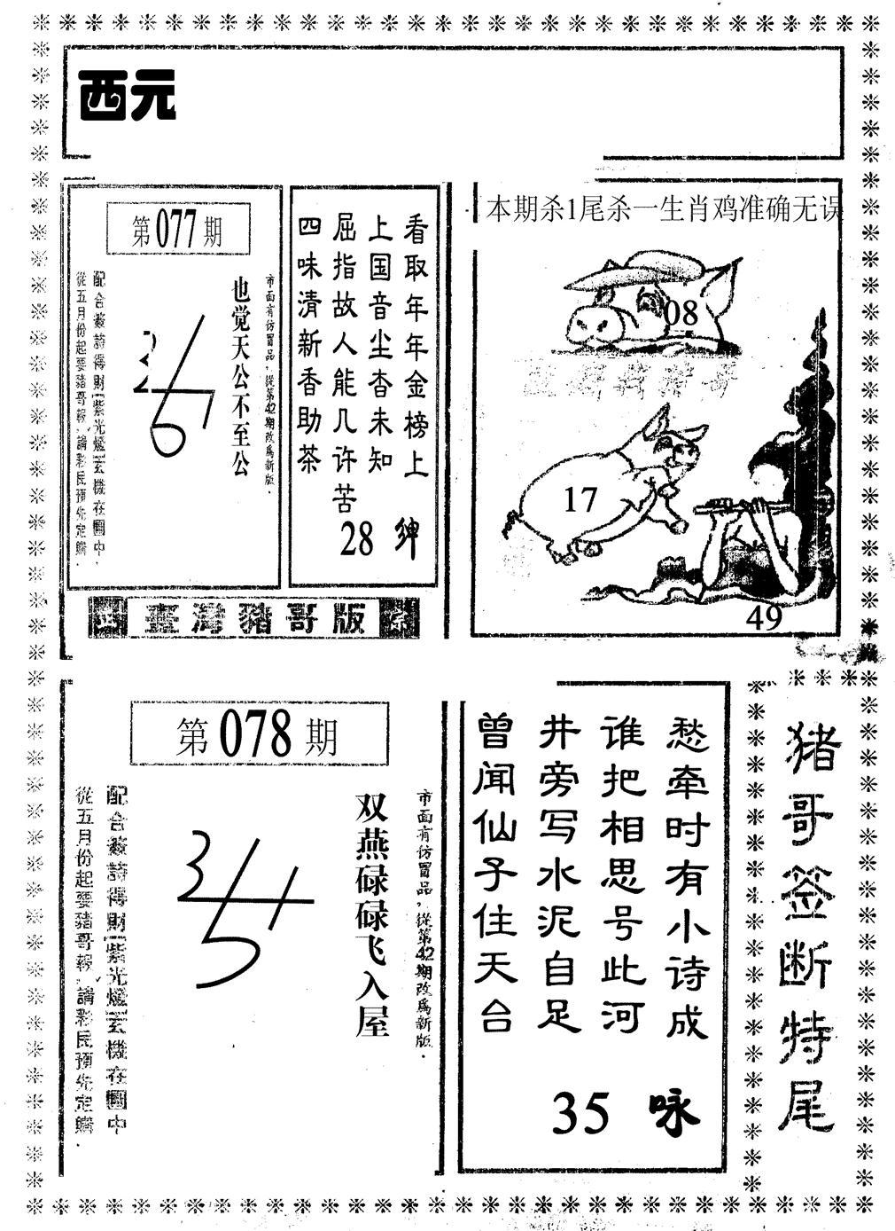 078期猪哥段特尾(黑白)
