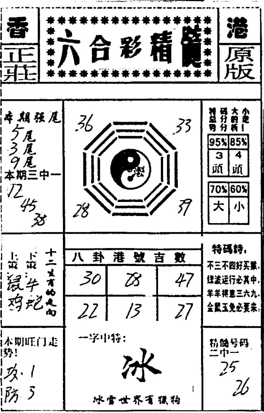 078期六合精髓(黑白)