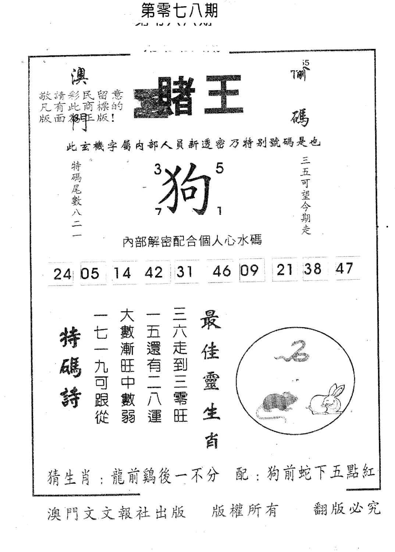 078期赌王(黑白)