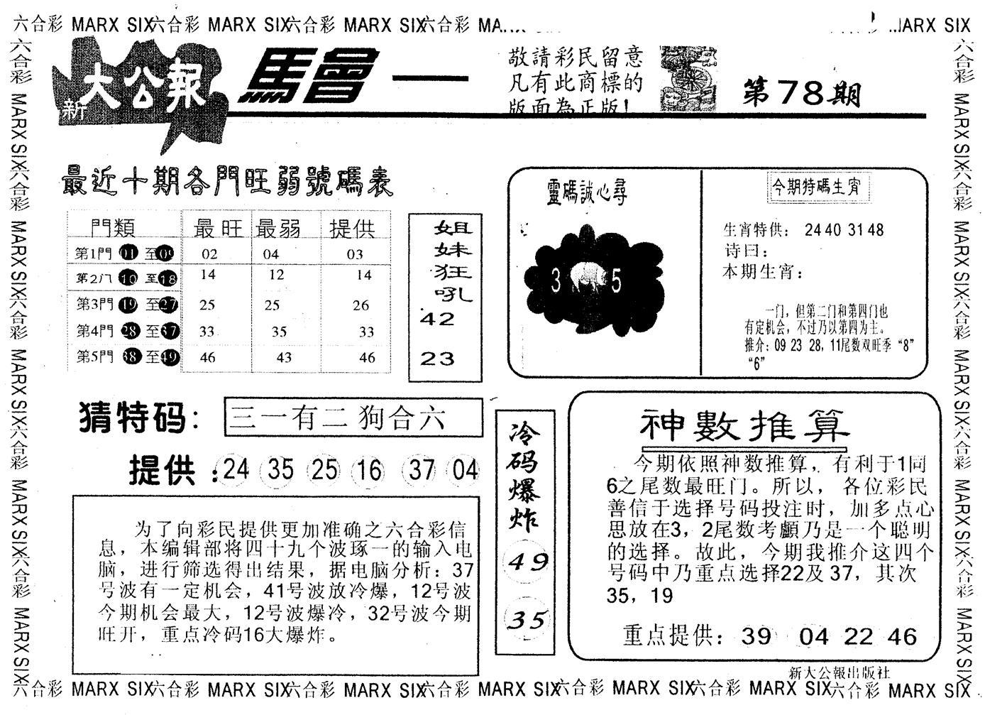 078期另版大公报(黑白)