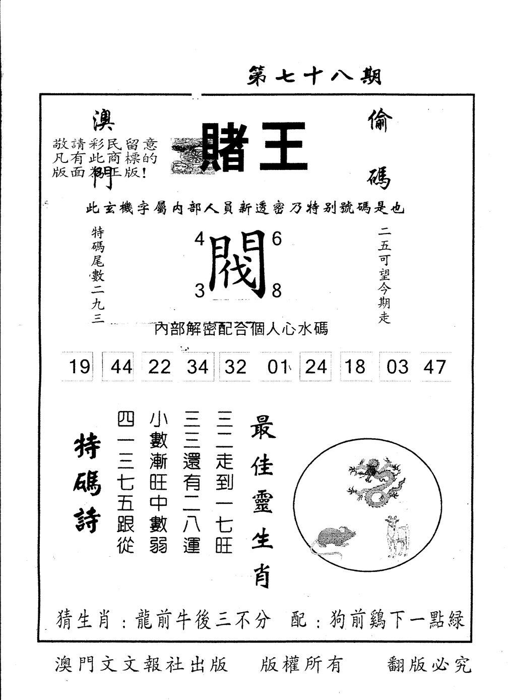 078期另版赌王(黑白)