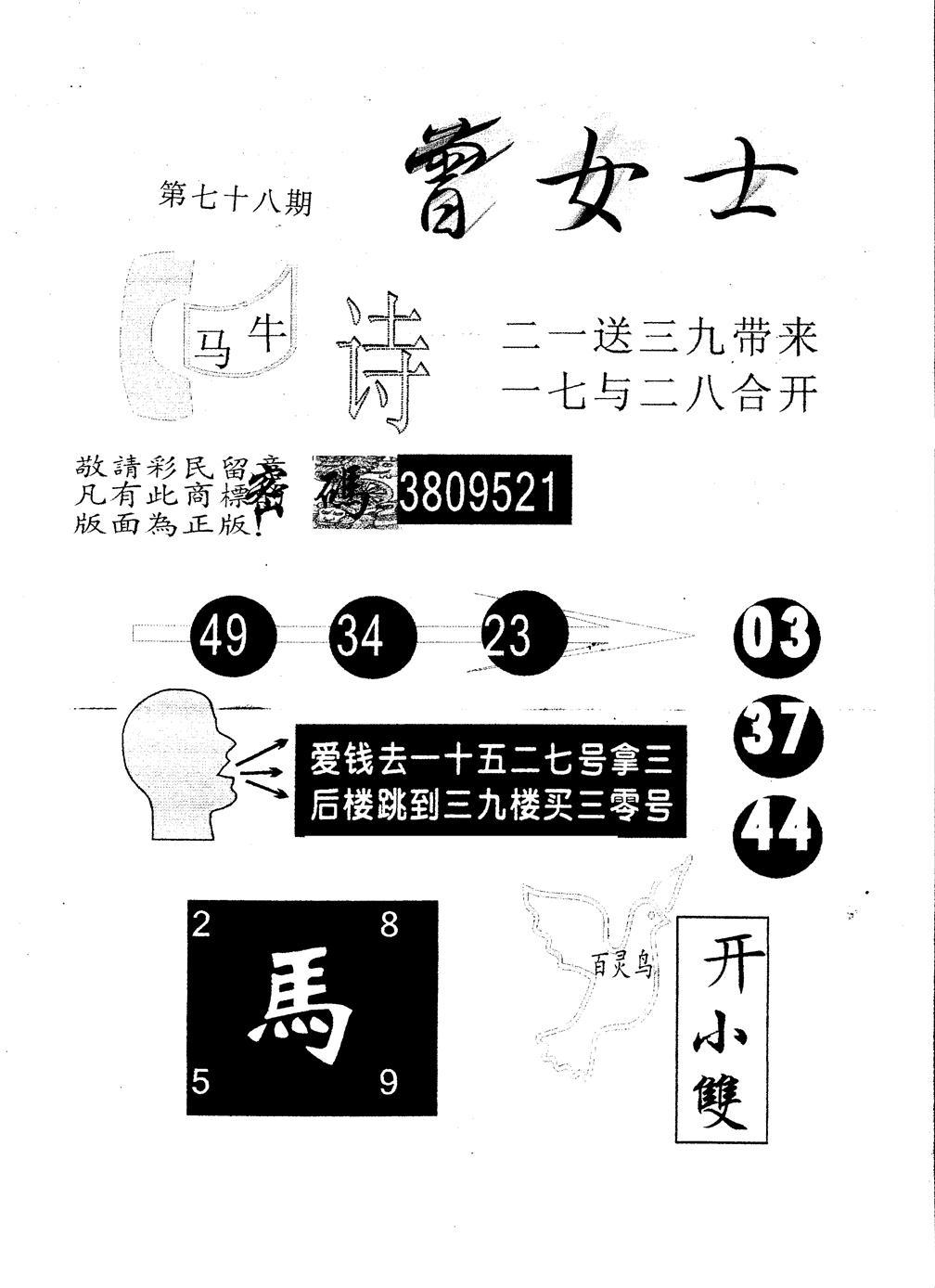 078期另版曾女士百灵鸟(黑白)