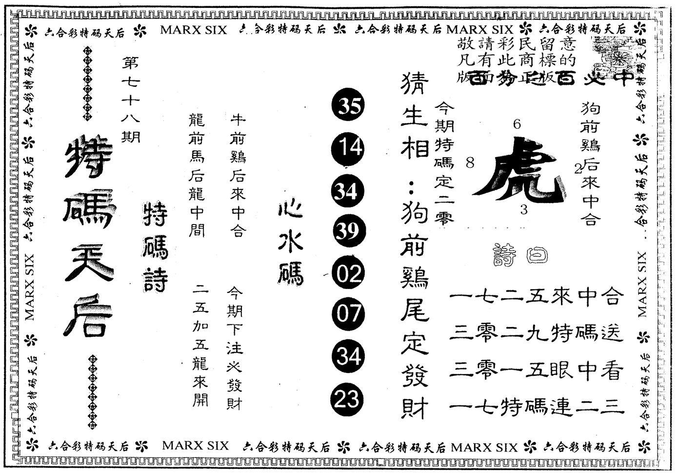 078期另版特码天后(黑白)