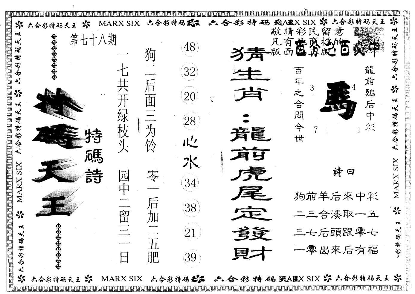 078期另版特码天王(黑白)