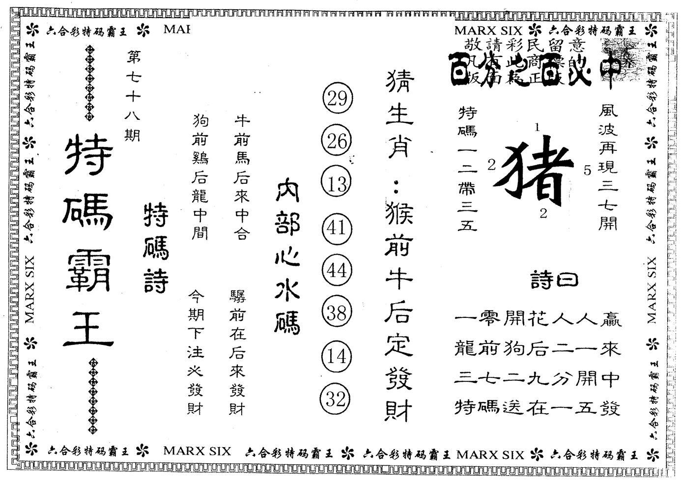 078期另版特码霸王(黑白)