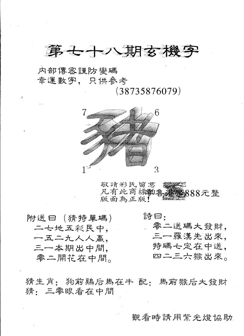 078期另版888玄机字(黑白)