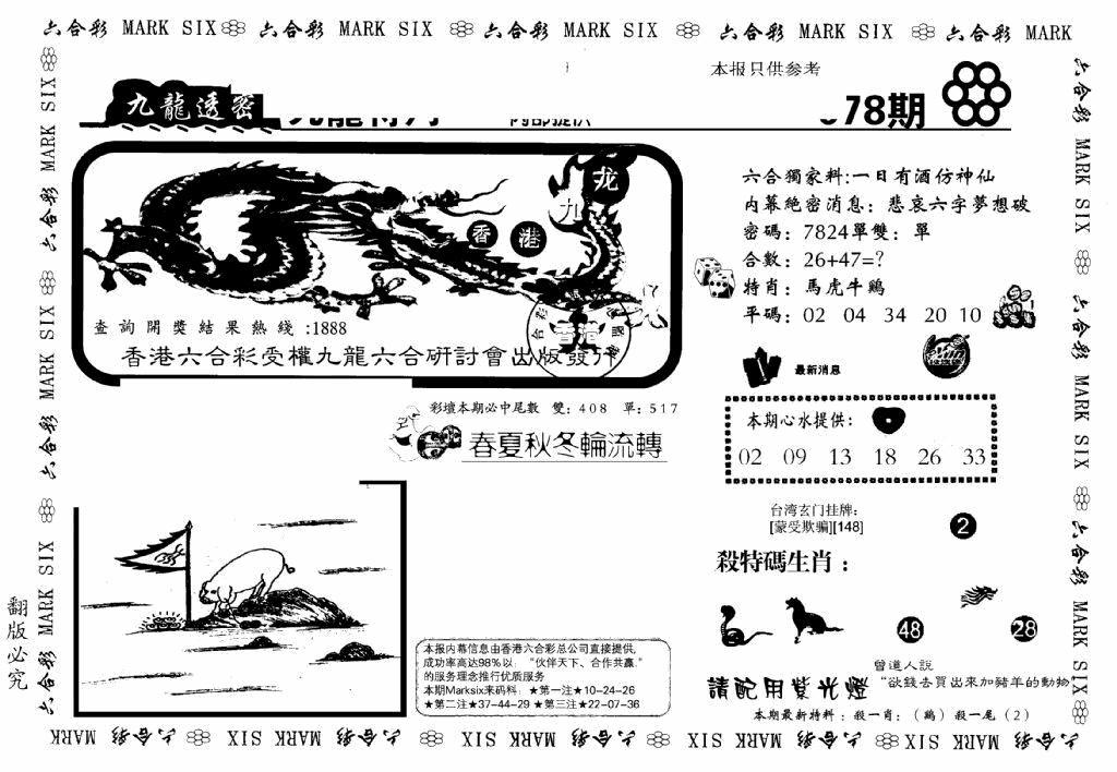 078期九龙特新刊(黑白)