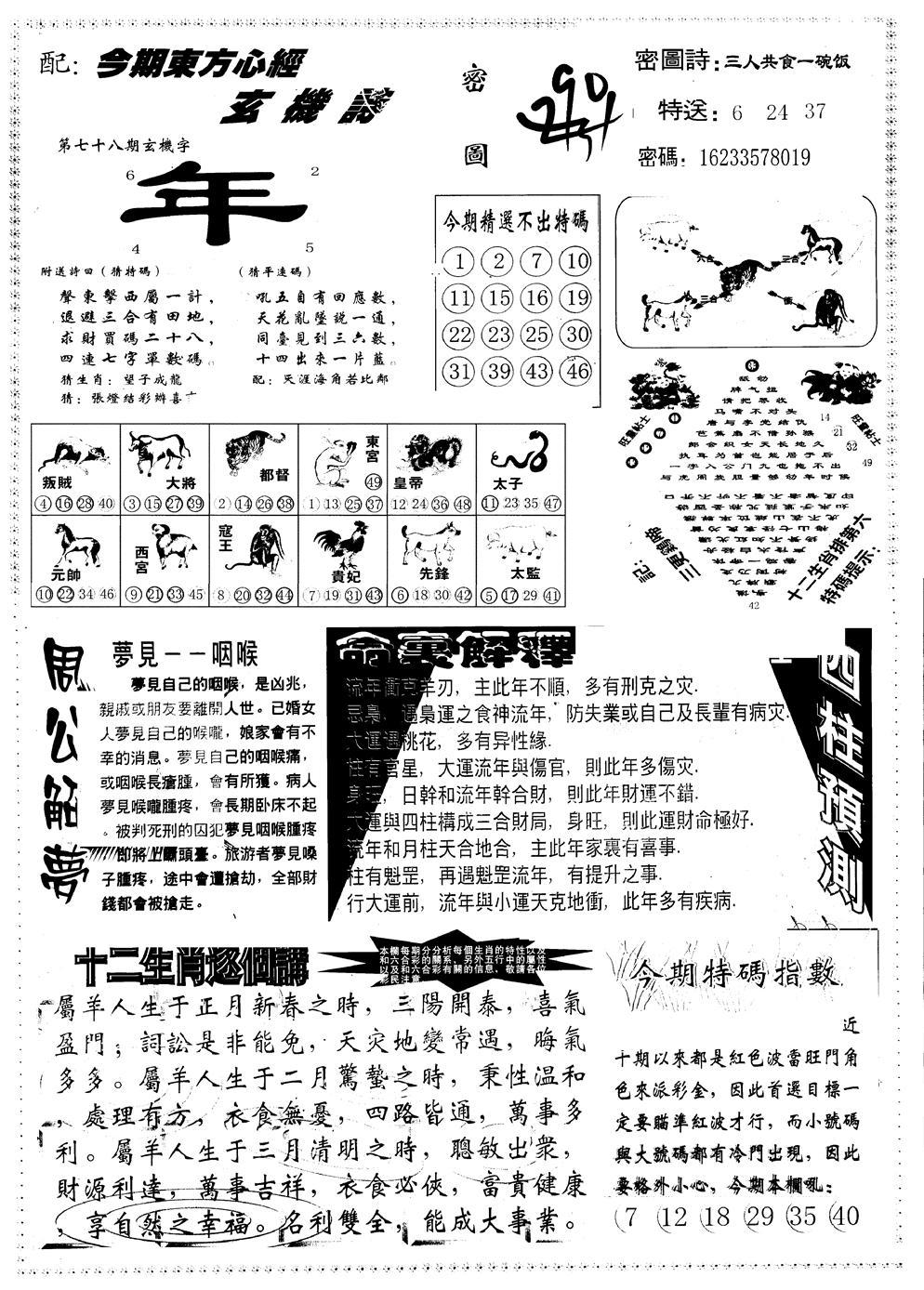 078期另版东方心经B(黑白)