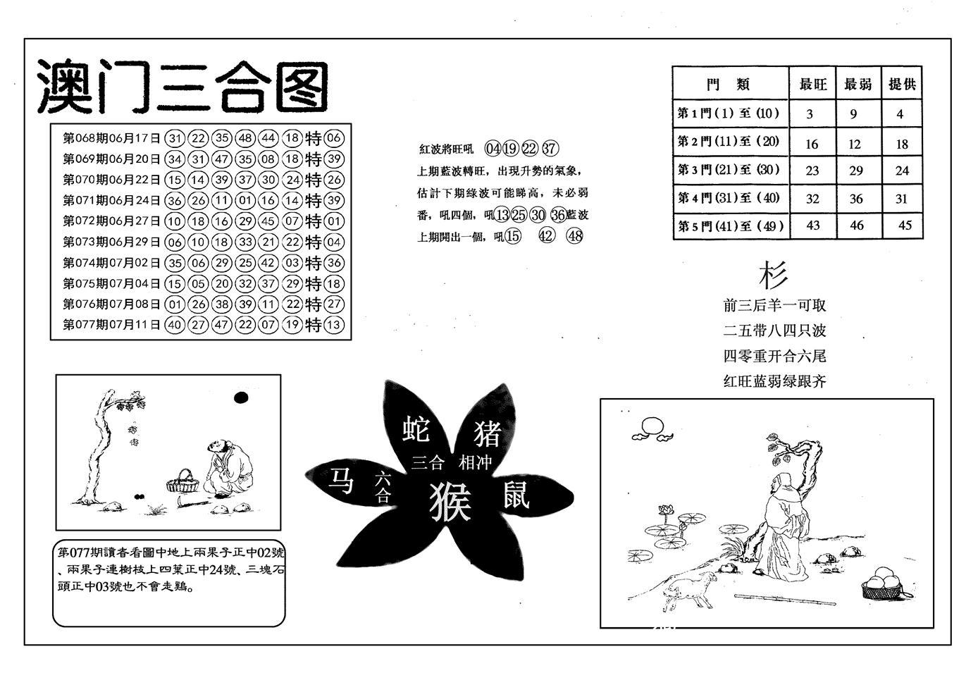 078期另澳门三合图(黑白)