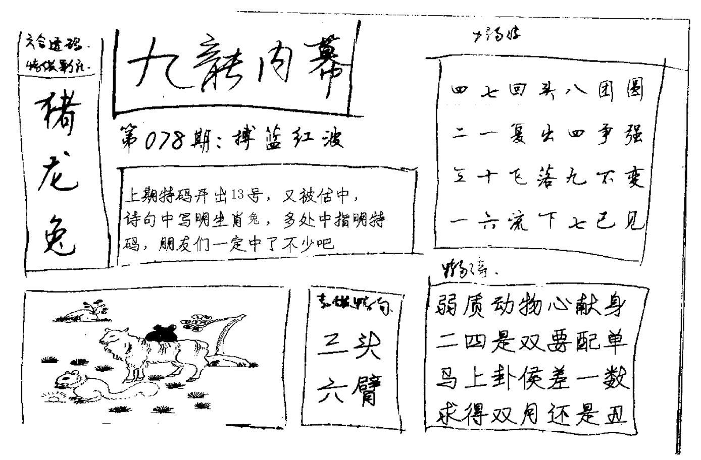 078期九龙内幕手写(黑白)
