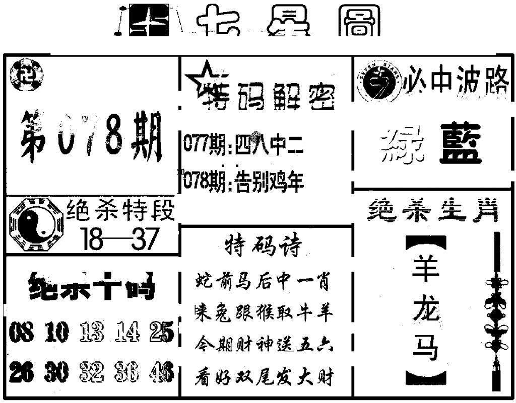 078期七星图(黑白)