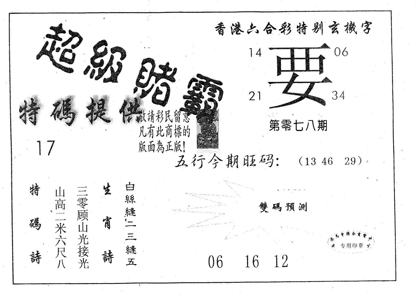 078期超极赌霸(黑白)
