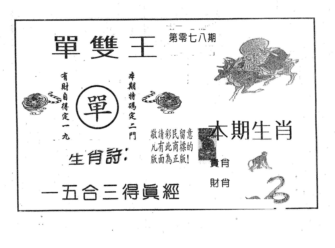 078期单双王A(黑白)