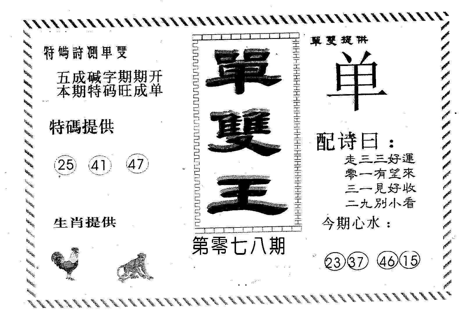 078期单双王B(黑白)