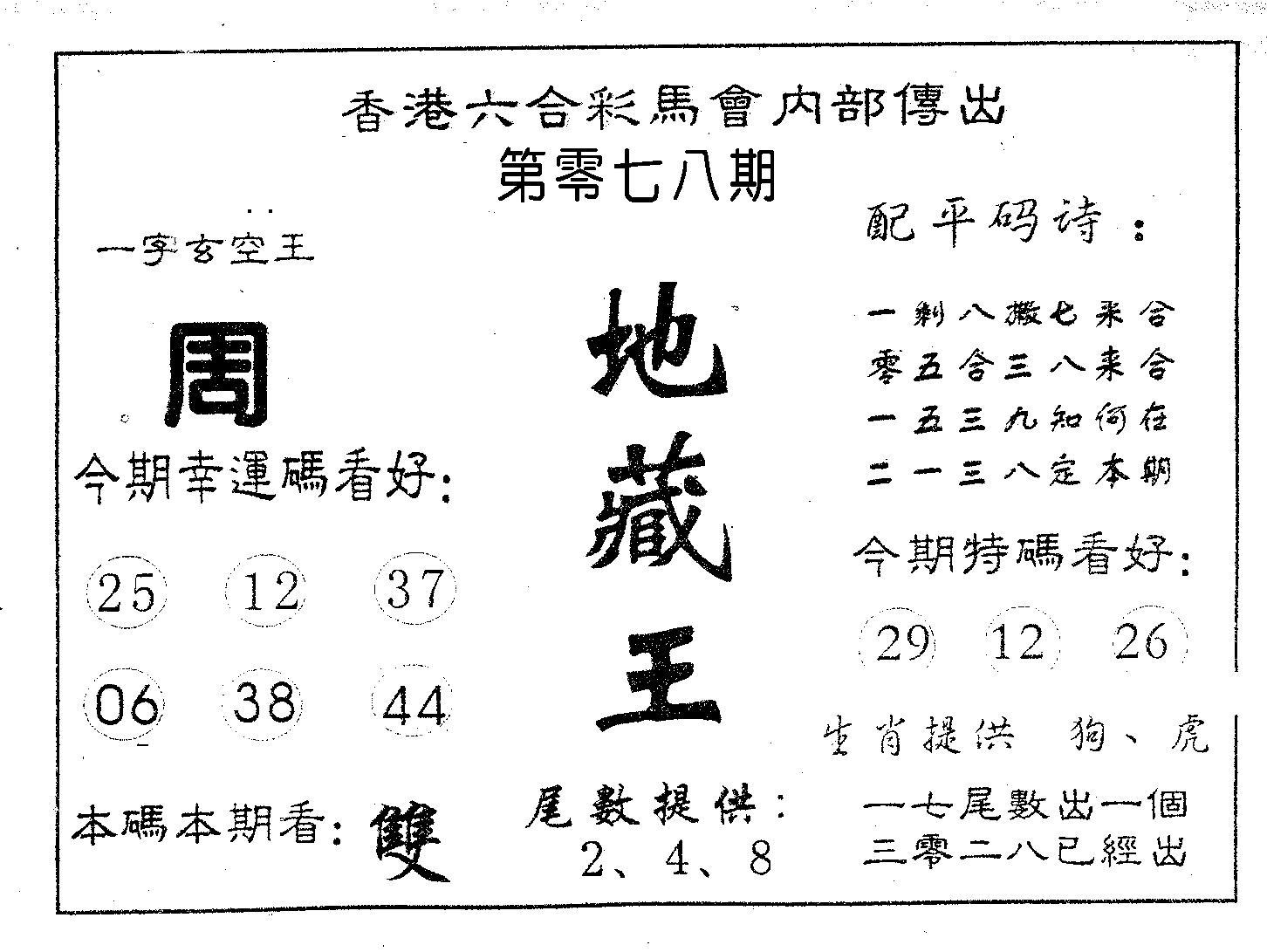 078期地藏王(黑白)