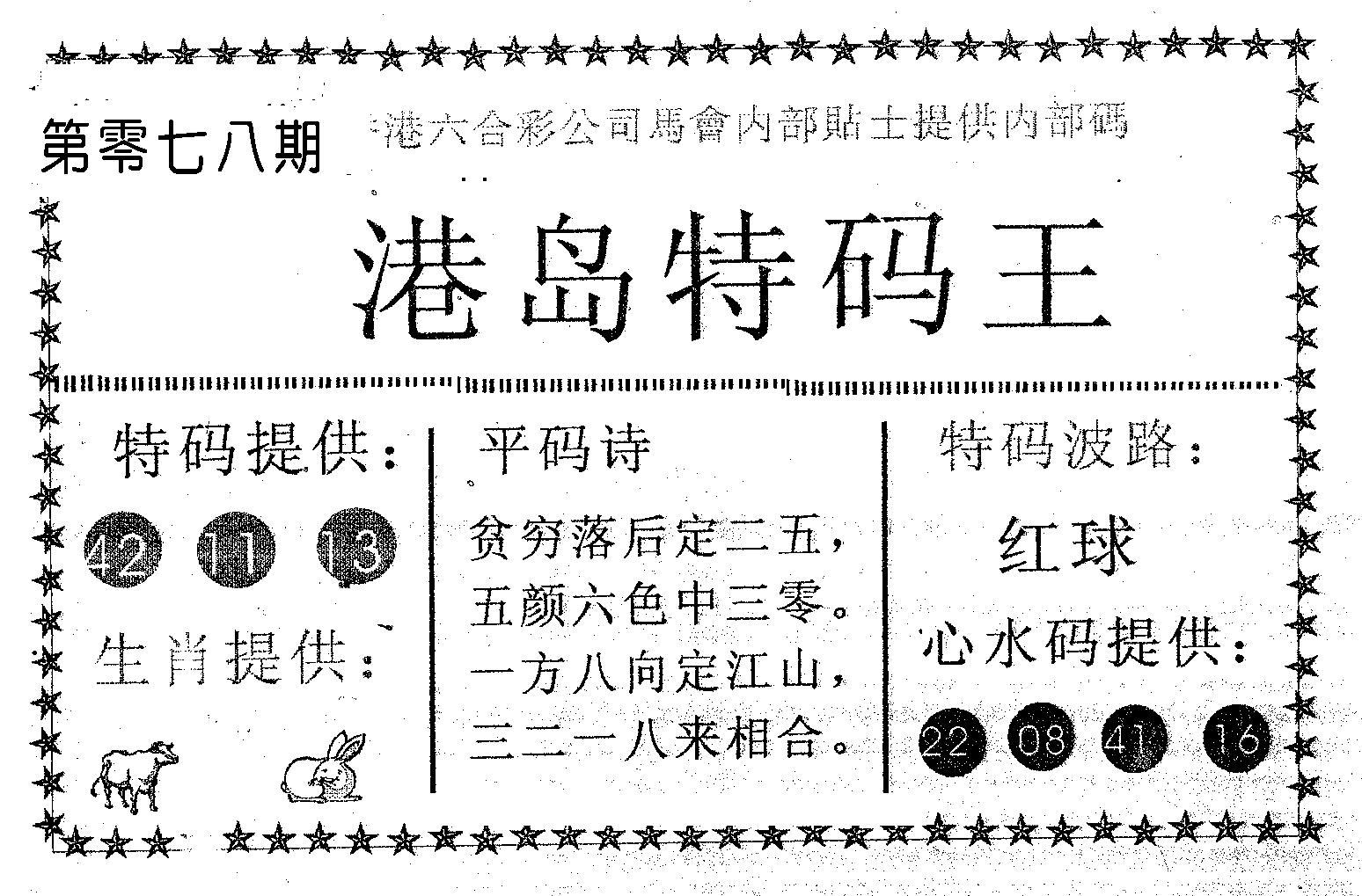078期港岛特码王(黑白)