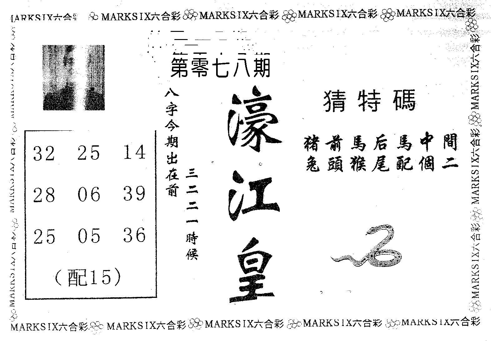078期濠江皇(黑白)