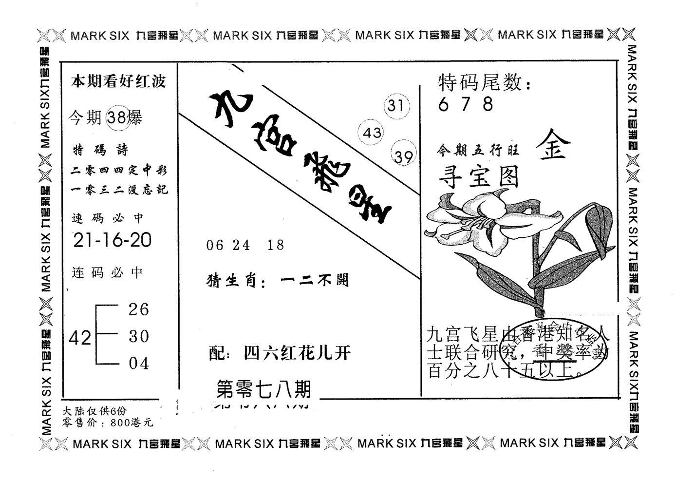 078期九宫飞星(黑白)