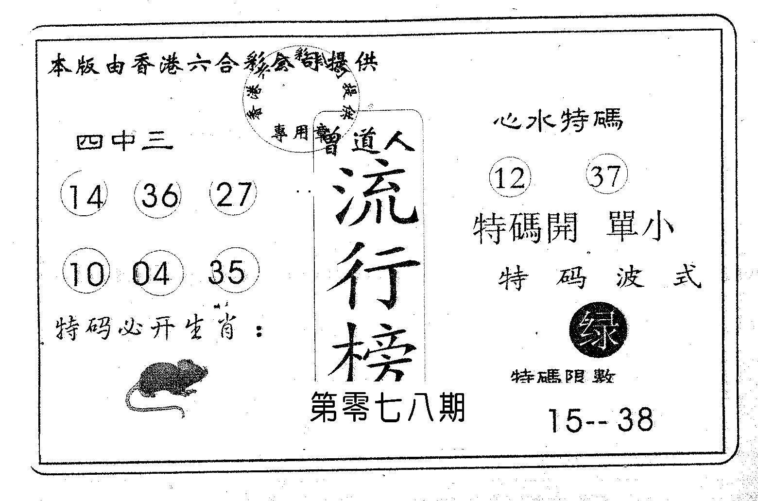 078期流行榜(黑白)