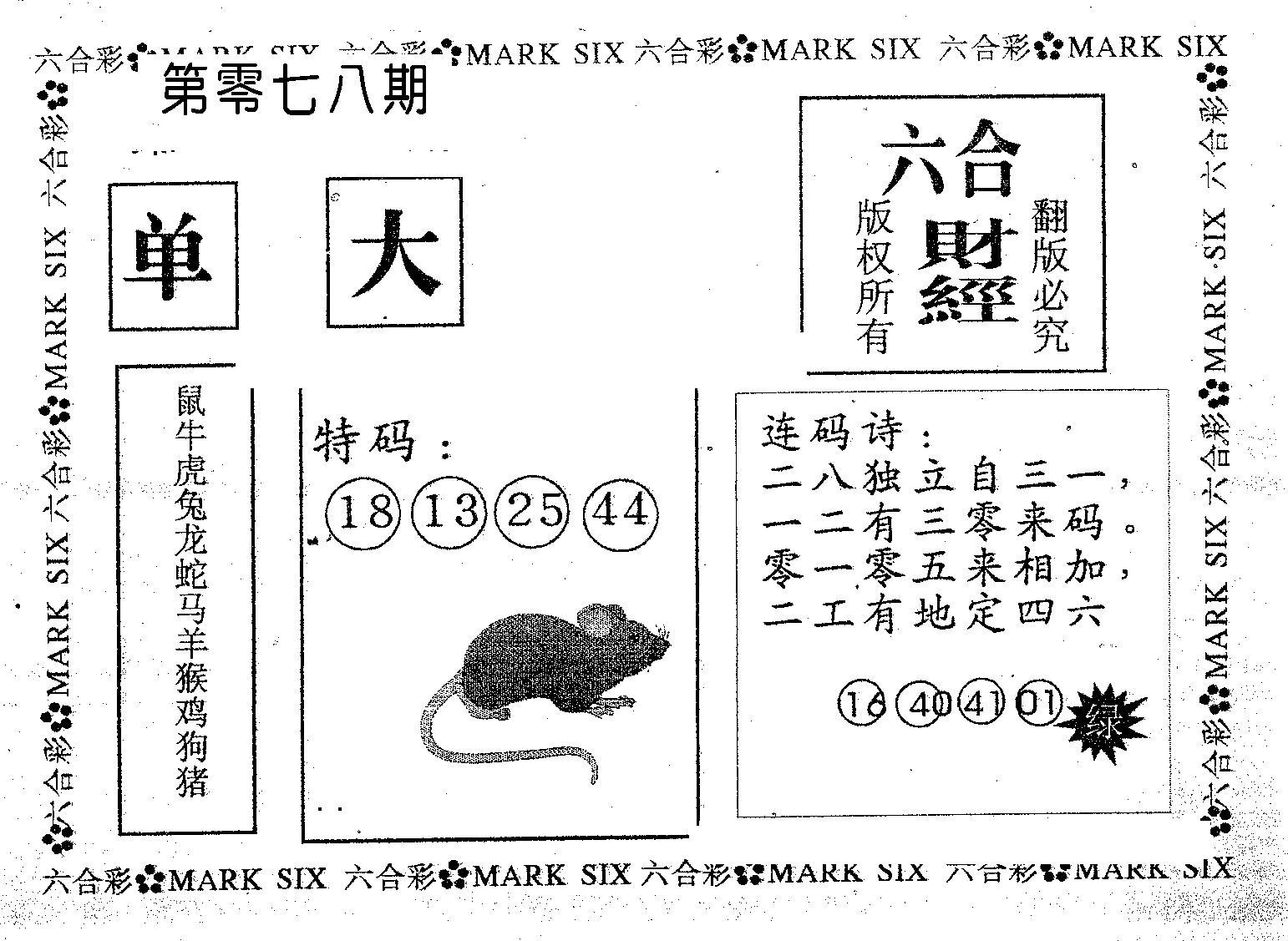 078期六合财经(黑白)