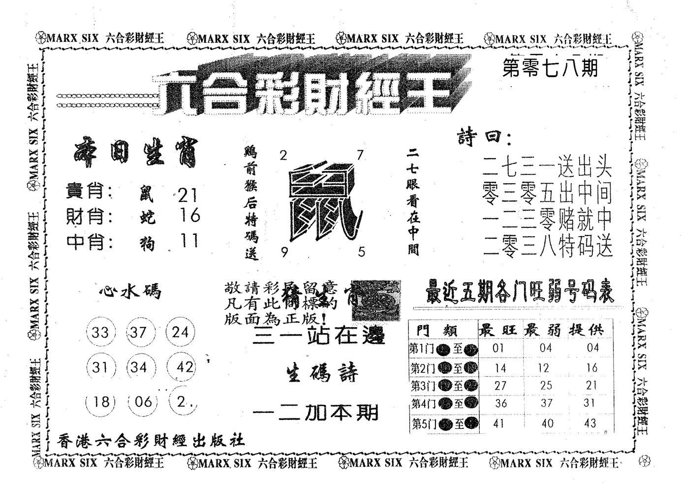 078期六合财经王(黑白)