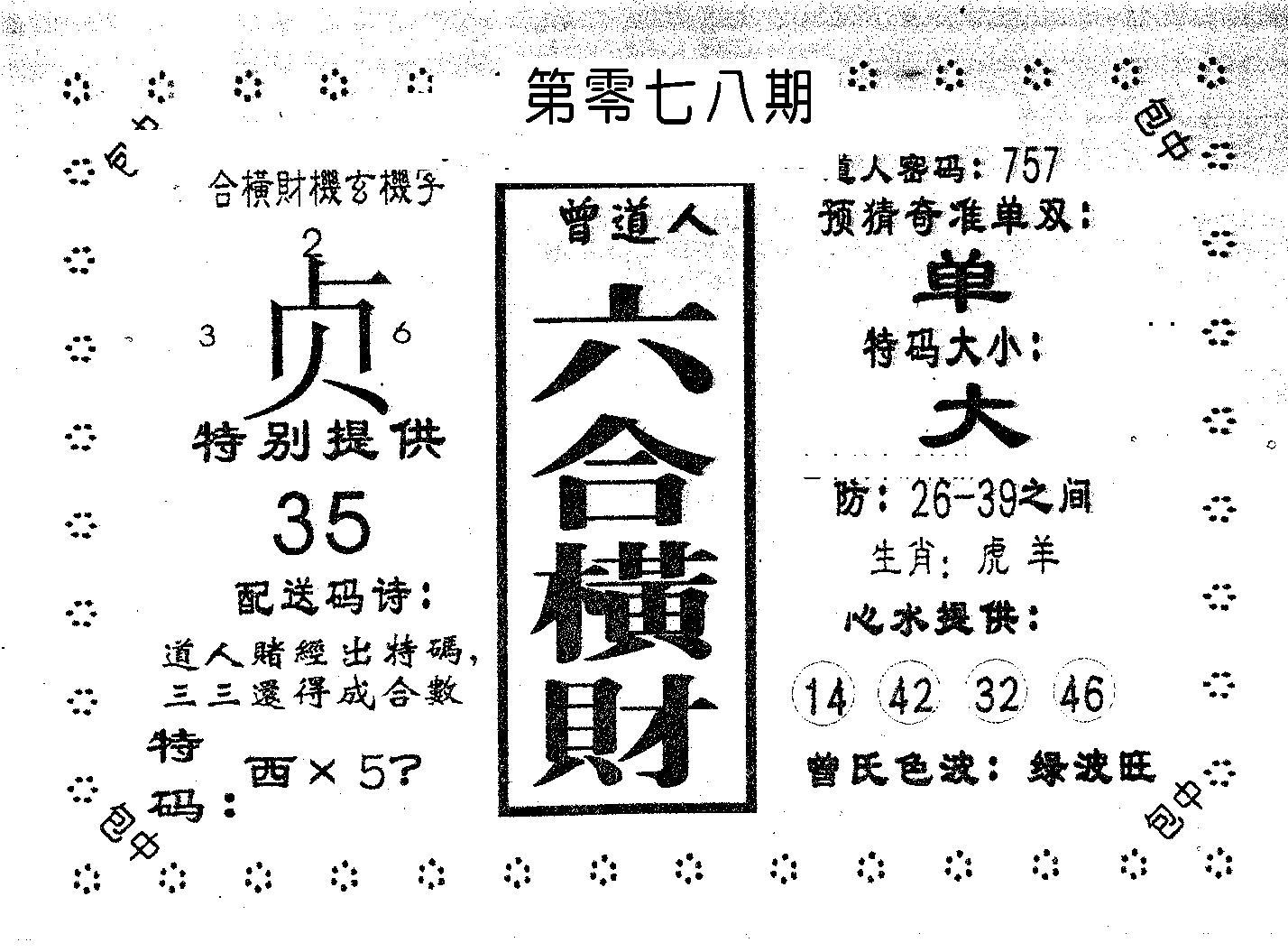 078期六合横财(黑白)
