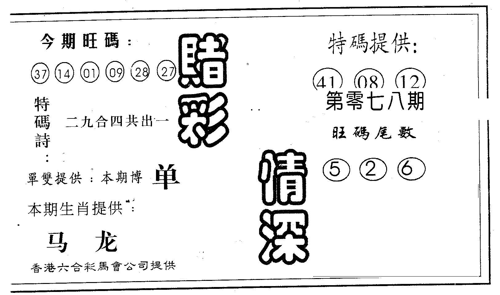 078期赌彩情深B(黑白)