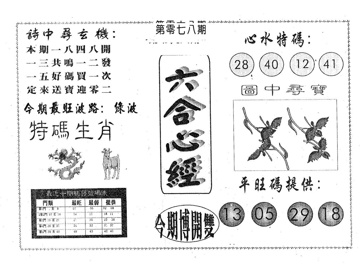 078期六合心经(黑白)