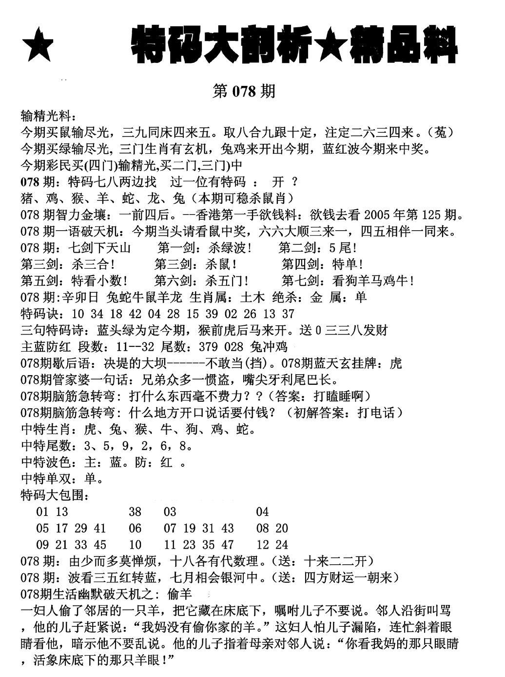 078期特码大剖析(黑白)
