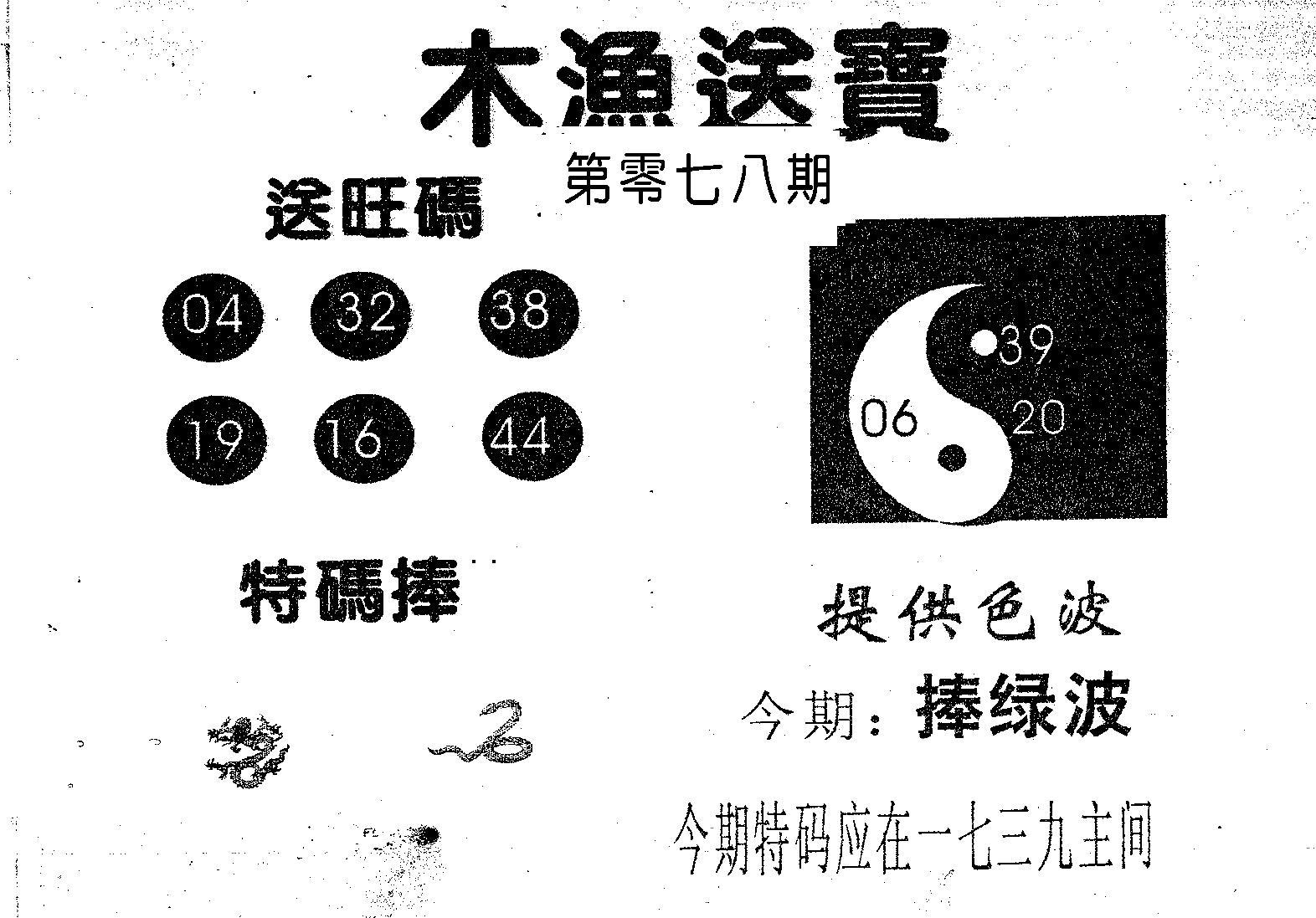 078期木渔送宝(黑白)