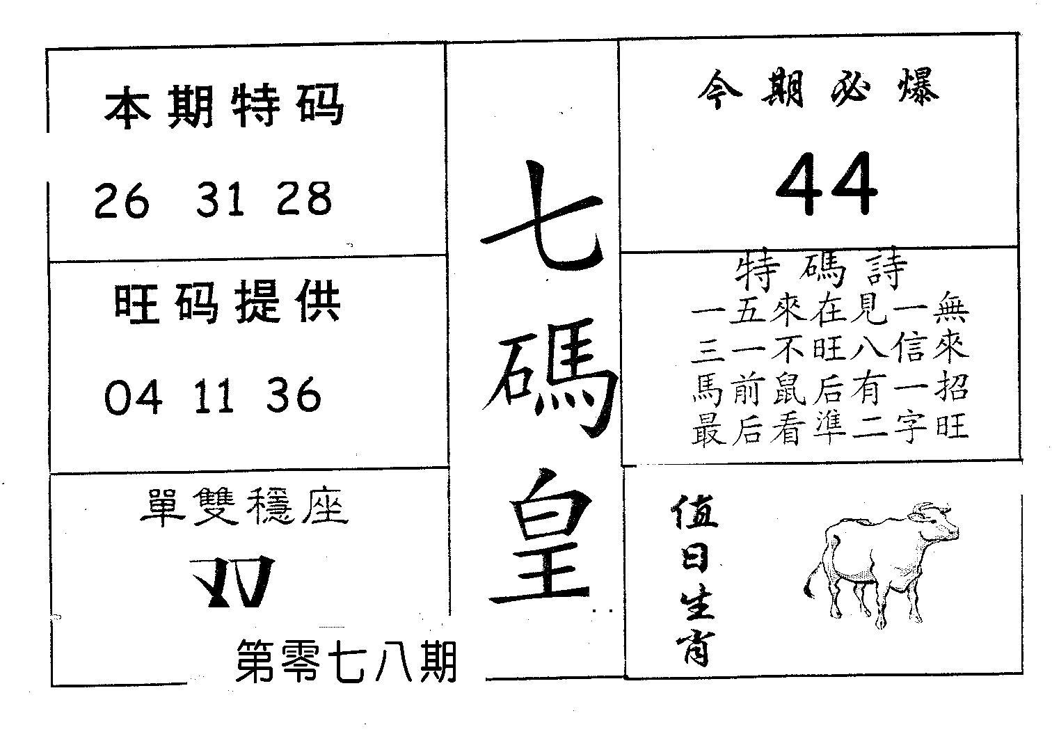 078期七码皇(黑白)