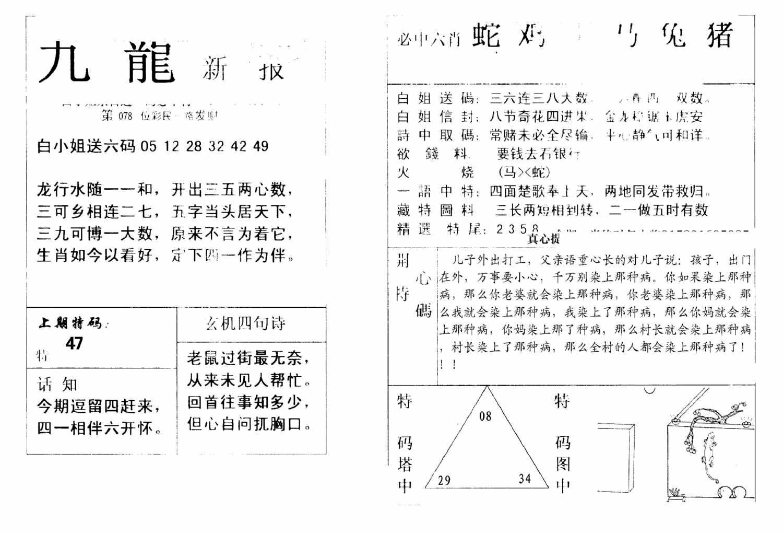 078期九龙新报(新)(黑白)