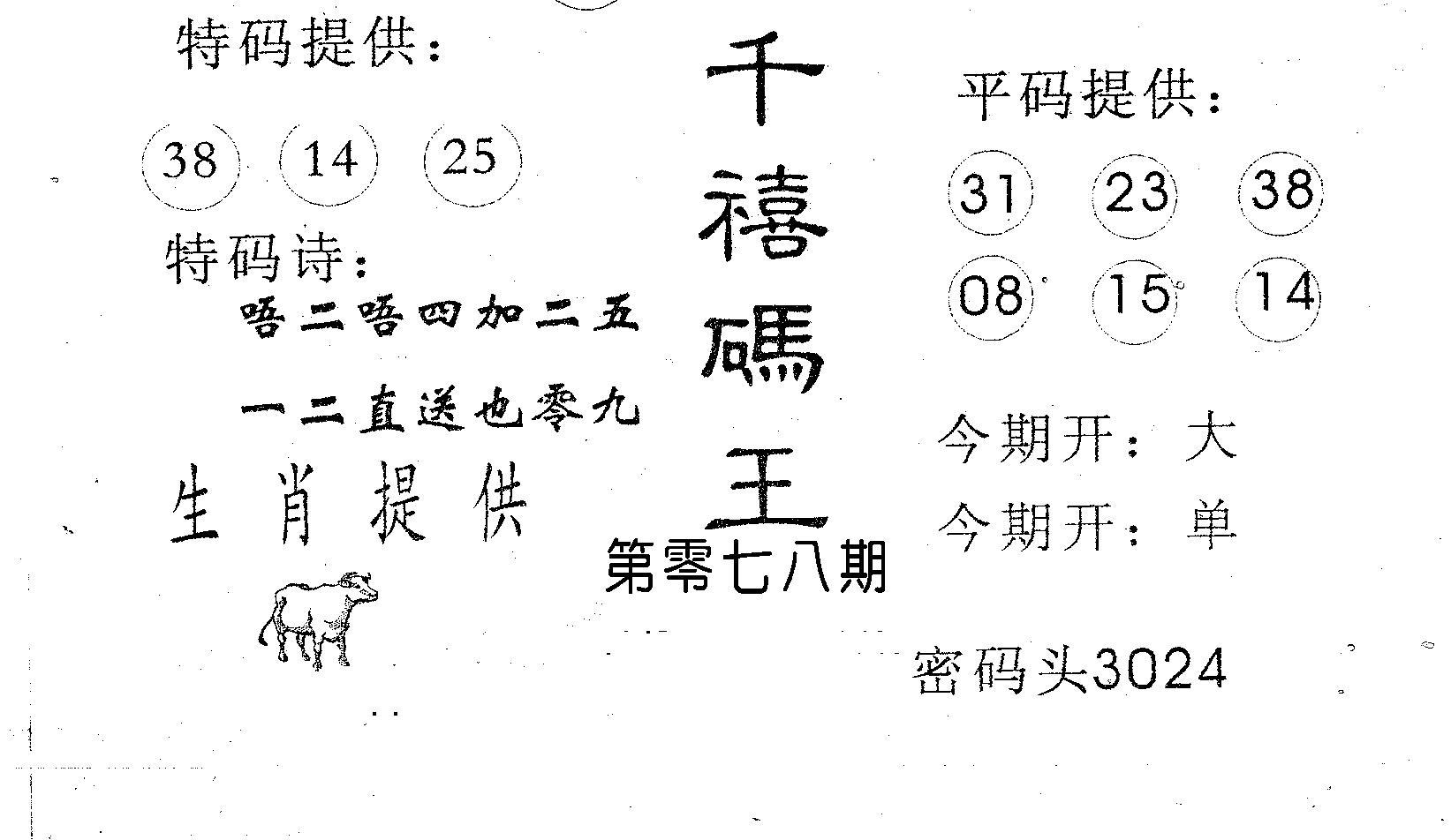 078期千禧码王(黑白)