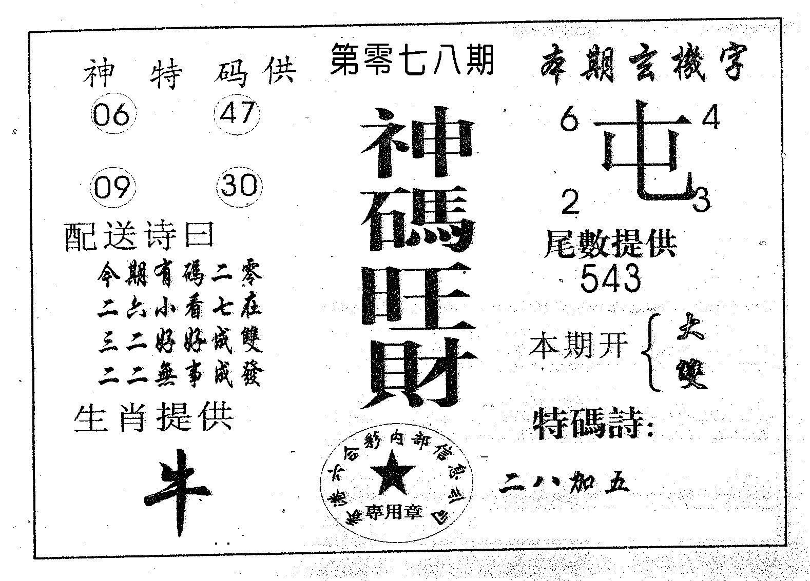 078期神码旺财(黑白)