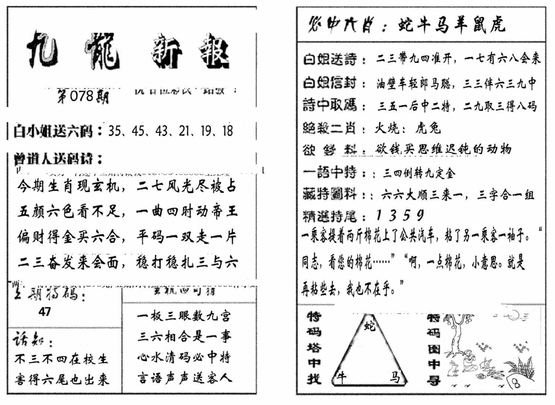 078期九龙新报(生肖版)(黑白)