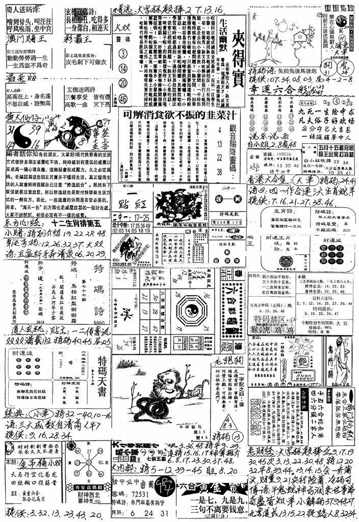 078期新版手写综合资料B(黑白)