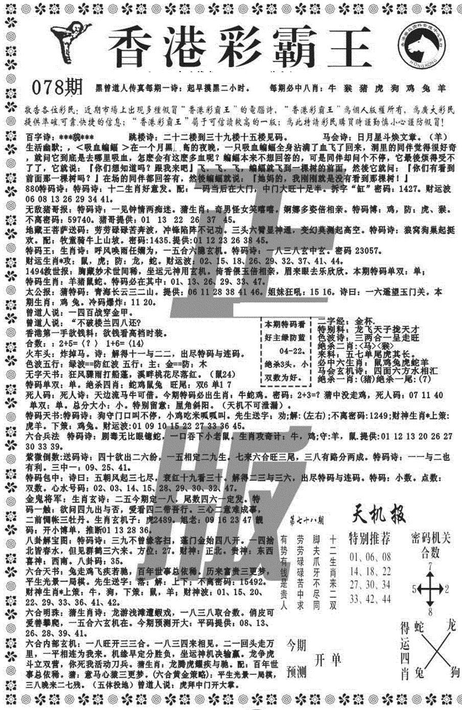 078期新彩霸王综合A(黑白)