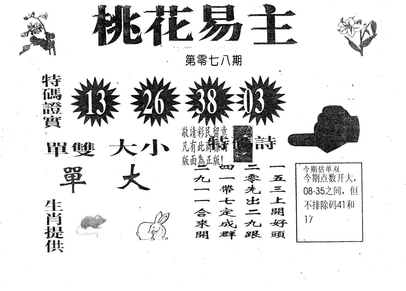 078期桃花易主(黑白)