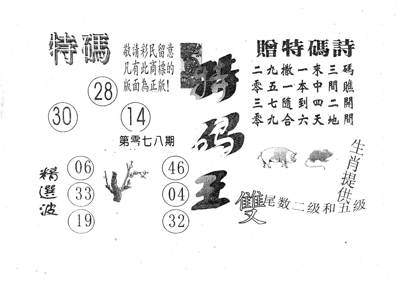 078期特码王A(黑白)