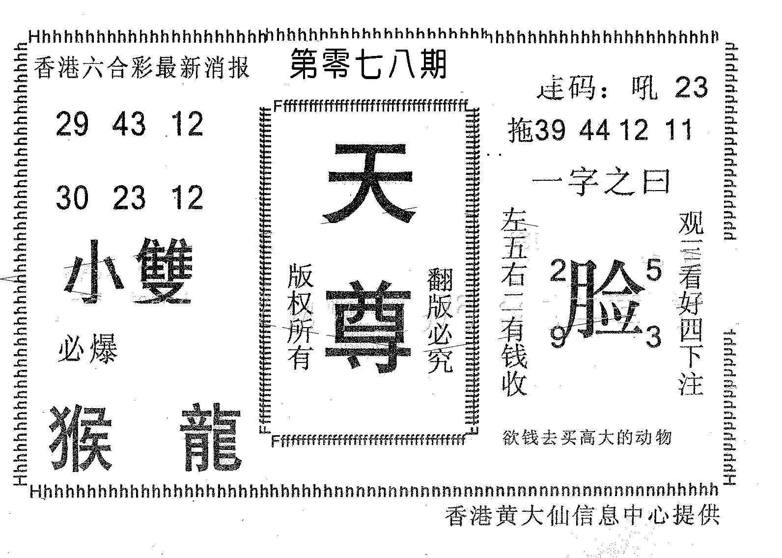 078期天尊(黑白)