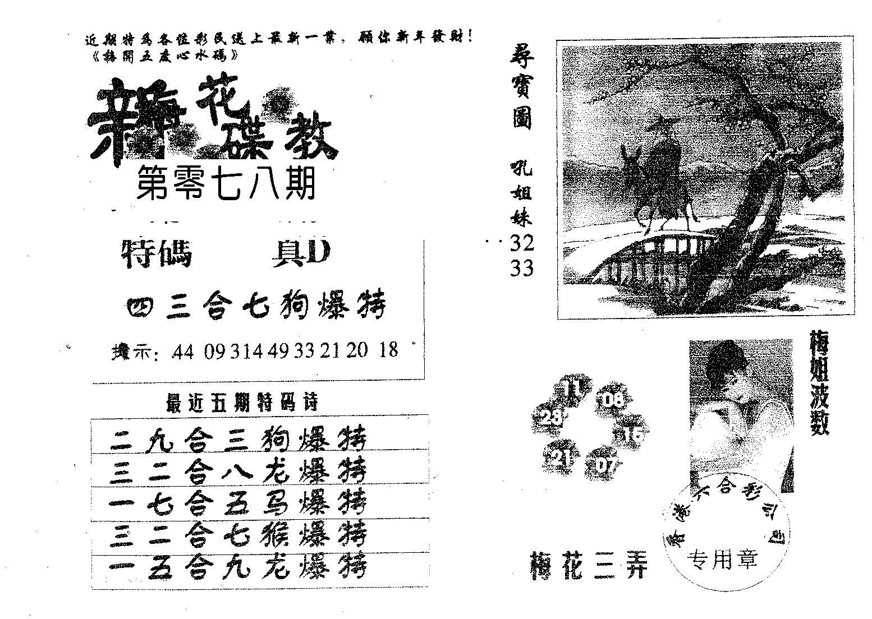 078期新花碟教(黑白)