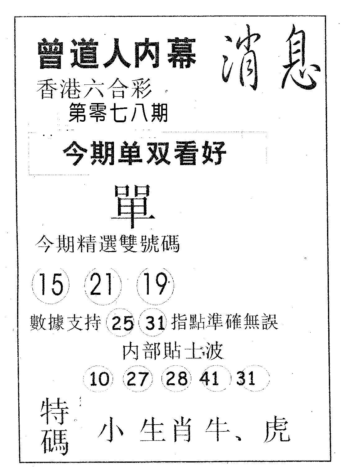 078期内幕消息(黑白)