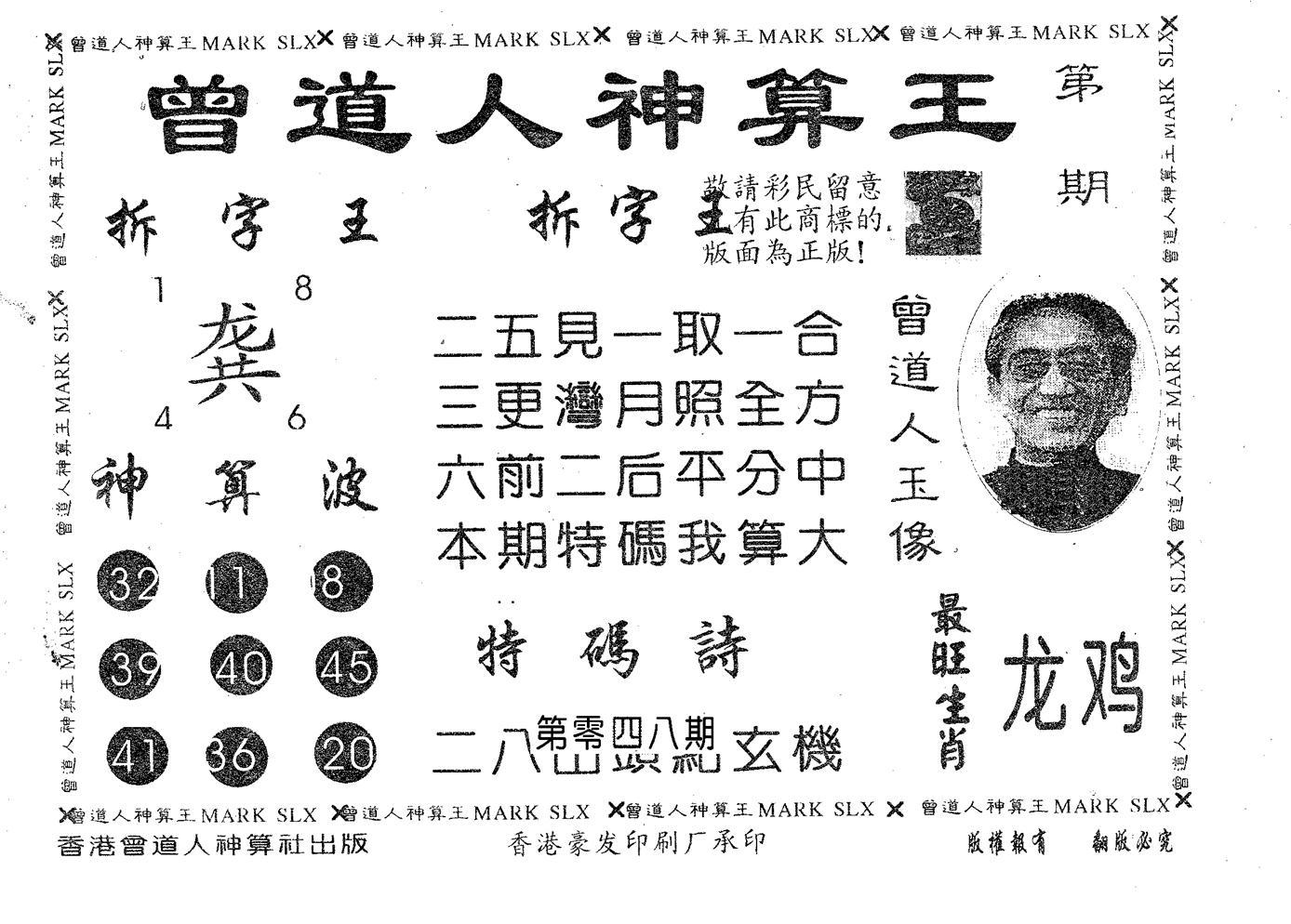 078期曾道人神算王(黑白)